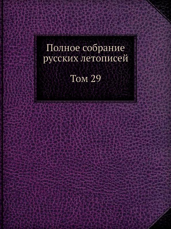 Полное собрание русских летописей. Том 29