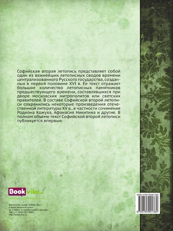Полное собрание русских летописей. Том 6. Выпуск 2. Софийская вторая летопись (1405)