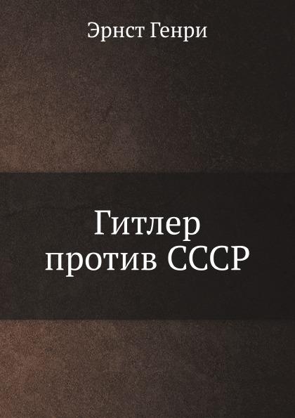 Э. Генри Гитлер против СССР