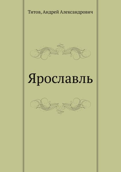 А. А. Титов Ярославль титов а тень бехистунга