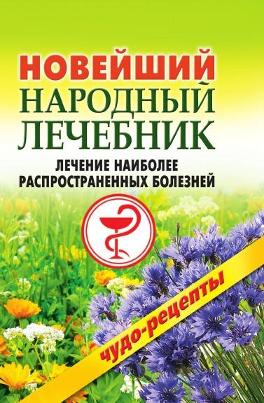 А.А. Воронцов Новейший народный лечебник. Лечение наиболее распространенных болезней
