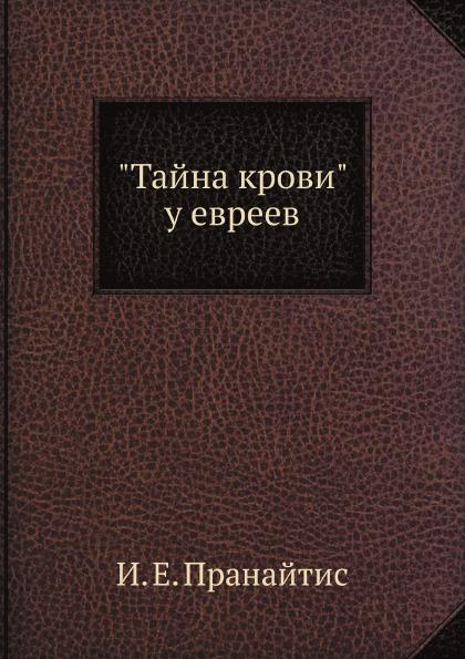 "И.Е. Пранайтис ""Тайна крови"" у евреев"
