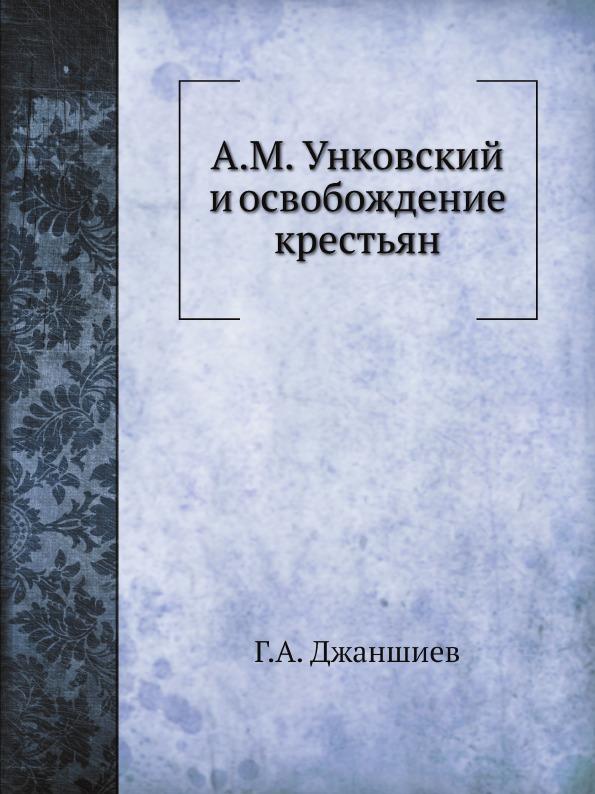 Г. А. Джаншиев А.М. Унковский и освобождение крестьян
