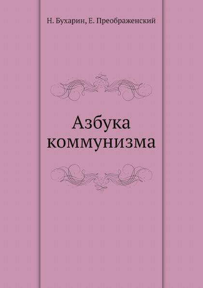 Н. Бухарин, Е. Преображенский Азбука коммунизма