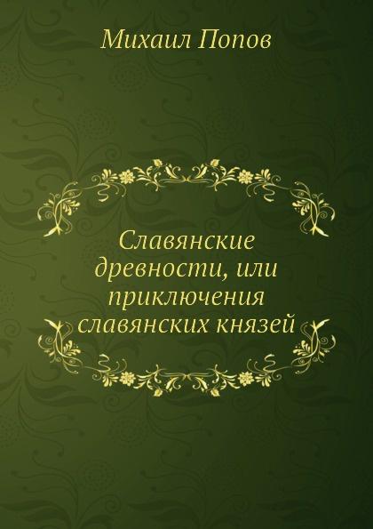 Славянские древности, или приключения славянских князей