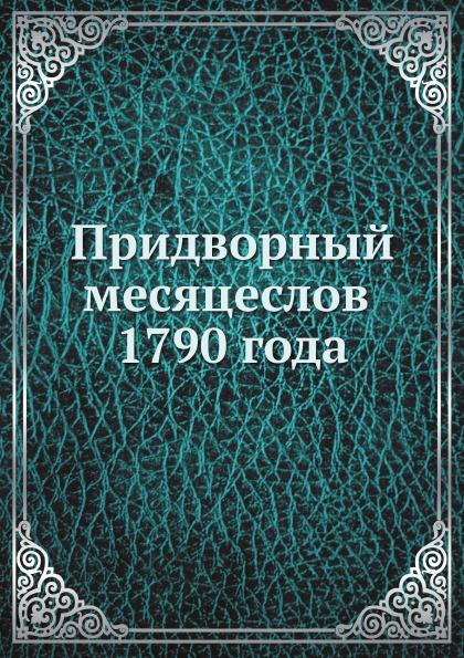Неизвестный автор Придворный месяцеслов 1790 года отсутствует регламент императорской академии наук и художеств в санктпетербурге