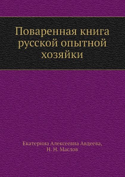Е.А. Авдеева Поваренная книга русской опытной хозяйки