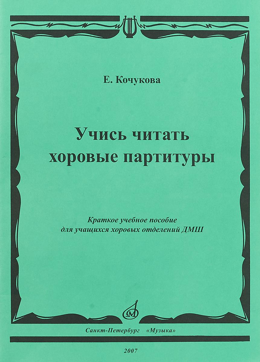 Е. Кочукова Учись читать хоровые партитуры