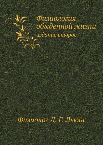 Физиология обыденной жизни. издание второе.