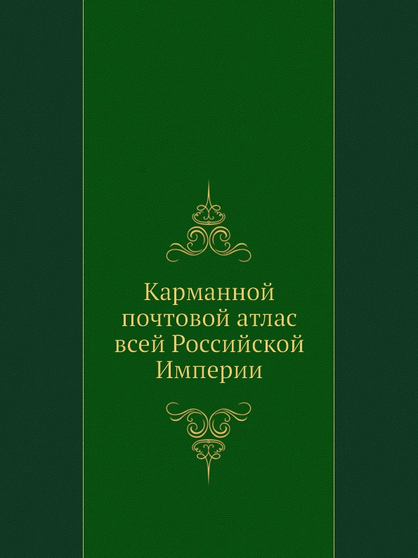 Неизвестный автор Карманной почтовой атлас всей Российской Империи неизвестный автор карманной почтовой атлас всей российской империи