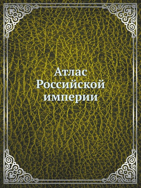 Коллектив авторов Атлас Российской империи отсутствует атлас российской империи состоящий из 64 карт