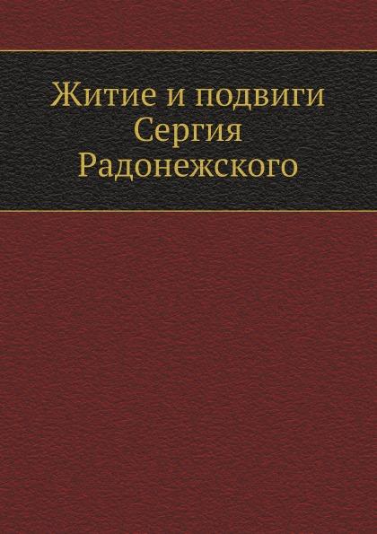 Архиепископ Никон Житие и подвиги Сергия Радонежского