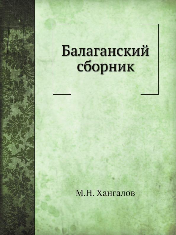 М.Н. Хангалов, Г. Н. Потанин Балаганский сборник