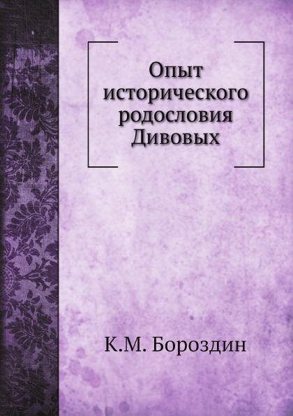 К. М. Бороздин Опыт исторического родословия Дивовых