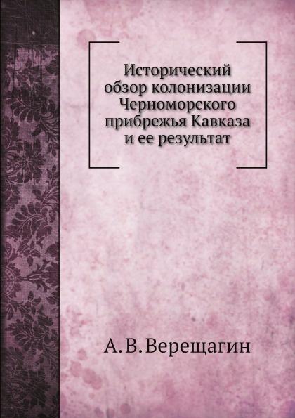 Исторический обзор колонизации Черноморского прибрежья Кавказа и ее результат