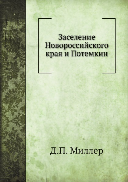 Заселение Новороссийского края и Потемкин