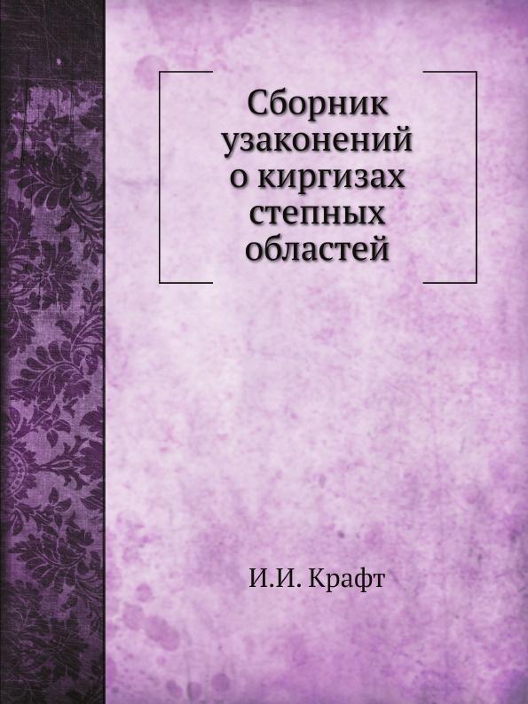 И.И. Крафт Сборник узаконений о киргизах степных областей отсутствует сборник узаконений о киргизах степных областей