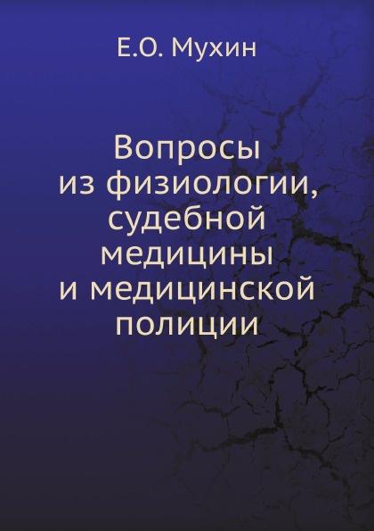 Е.О. Мухин Вопросы из физиологии, судебной медицины и медицинской полиции