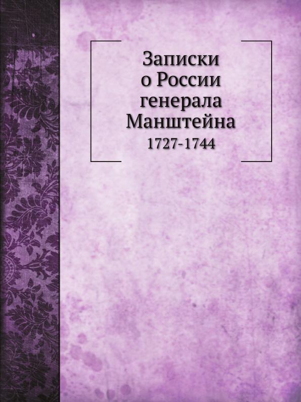 К. Г. Манштейн Записки о России. 1727-1744