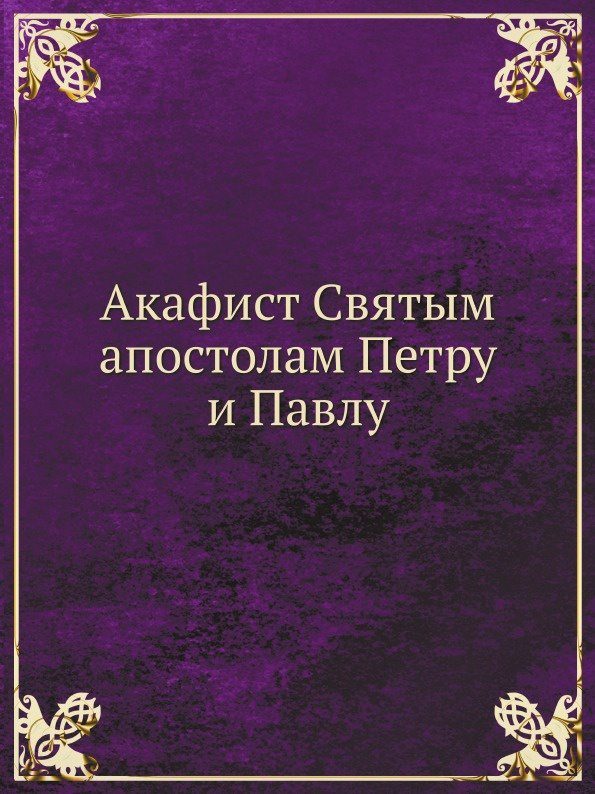 Неизвестный автор Акафист Cвятым апостолам Петру и Павлу