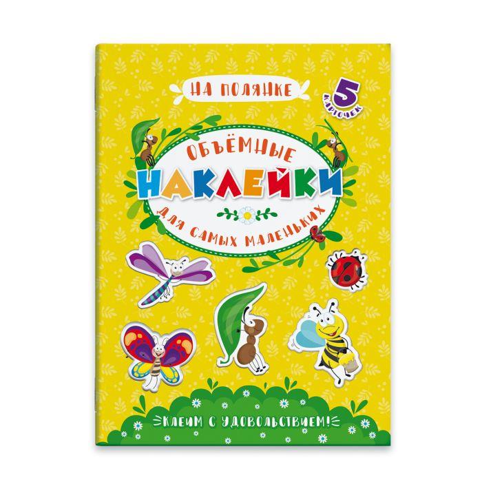 """Аппликации для детей """"Объемные наклейки для самых маленьких"""" арт. 48351/25 НА ПОЛЯНКЕ (5 карточек из мелованной бумаги, 1 лист с наклейками (изолон 3 мм, мелованный картон, упаковка в ПП пакет с европодвесом, обложка-вкладыш 2 шт.)"""