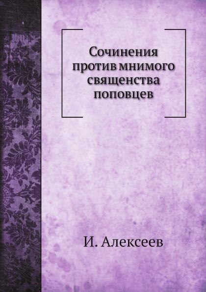И. Алексеев, Н. Субботин Сочинения против мнимого священства поповцев