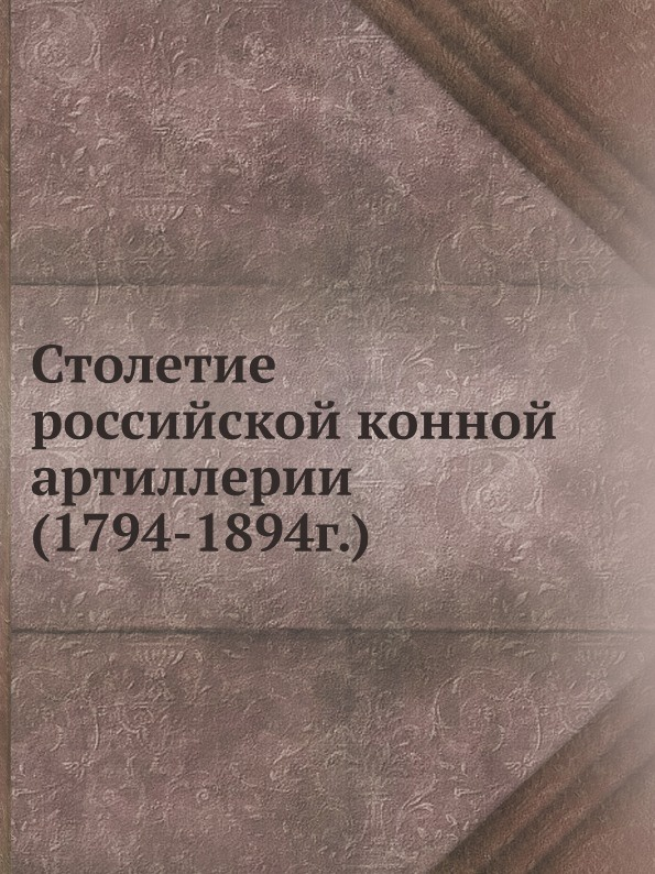 П.П. Потоцкий Столетие российской конной артиллерии. 1794-1894 г