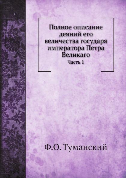 Полное описание деяний его величества государя императора Петра Великаго. Часть 1