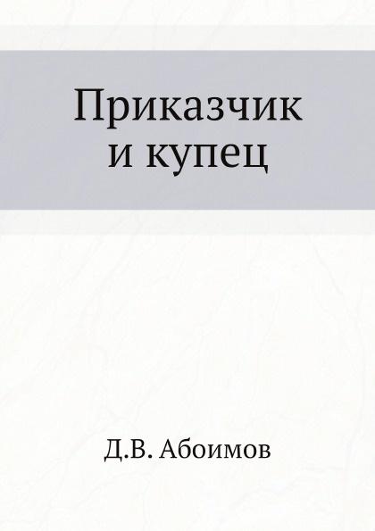 Д.В. Абоимов Приказчик и купец отсутствует о вознаграждении за вред и убытки