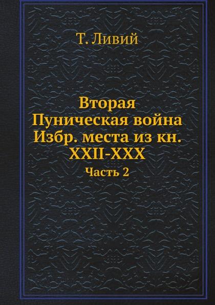 Т. Ливий Вторая Пуническая война Избр. места из кн. XXII-XXX. Часть 2