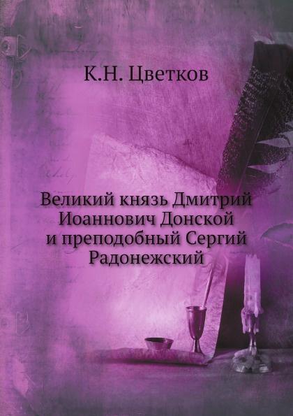 К.Н. Цветков Великий князь Дмитрий Иоаннович Донской и преподобный Сергий Радонежский