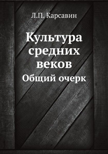 Культура средних веков. Общий очерк