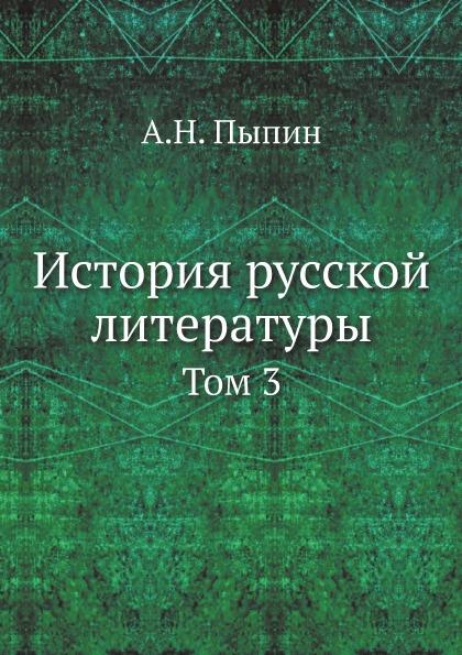 А.Н. Пыпин История русской литературы. Том 3