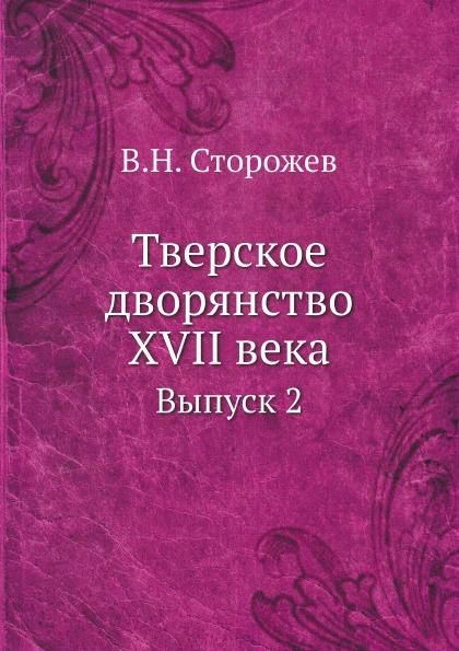 В. Н. Сторожев Тверское дворянство XVII века. Выпуск 2