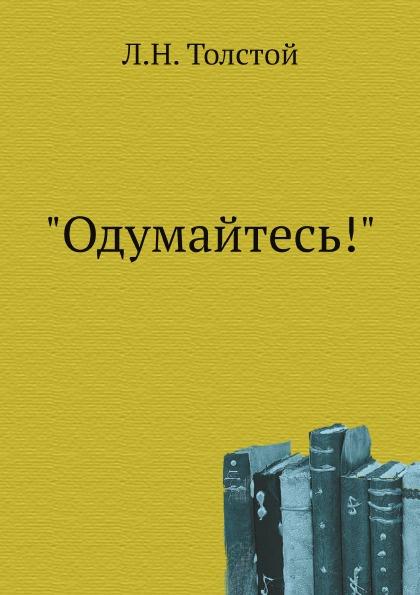 """Л. Н. Толстой """"Одумайтесь."""""""