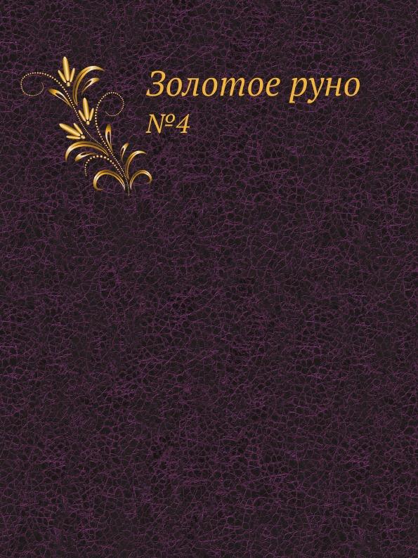 Неизвестный автор Золотое руно. .4