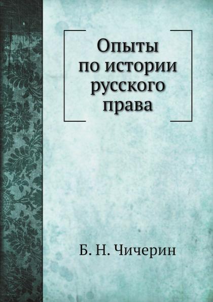 Б. Н. Чичерин Опыты по истории русского права