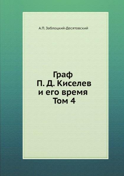 Граф П. Д. Киселев и его время. Том 4