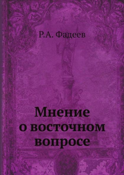 Р. А. Фадеев Мнение о восточном вопросе фадеев р а вооруженные силы россии 1860 1870 е годы