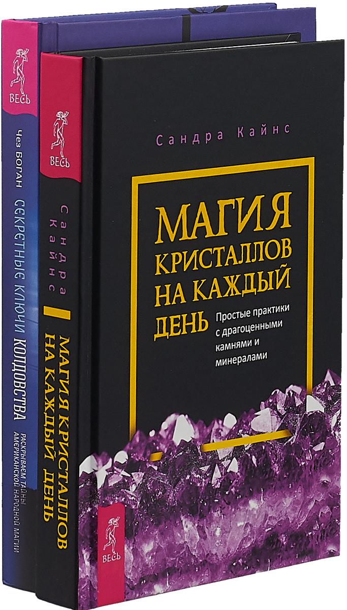 Сандра Кайнс, Чез Боган Магия кристаллов. Секретные ключи (комплект из 2 книг) цены