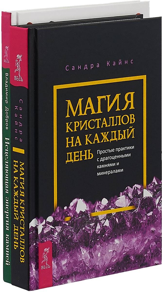 Магия кристаллов. Исцеляющая энергия камней (комплект из 2 книг)