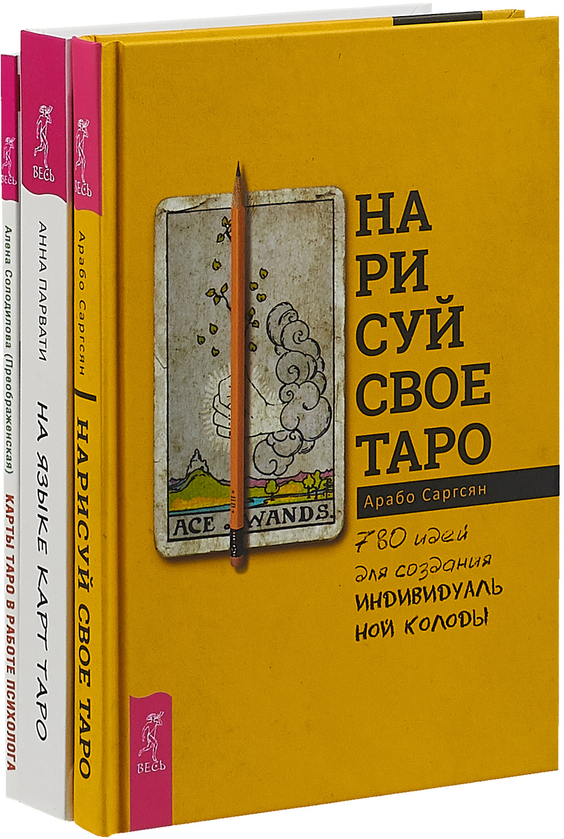 Арабо Саргсян, Алена Солодилова (Преображенская), Анна Парвати Нарисуй свое Таро. Карты Таро в работе психолога. На языке карт Таро (комплект из 3 книг)