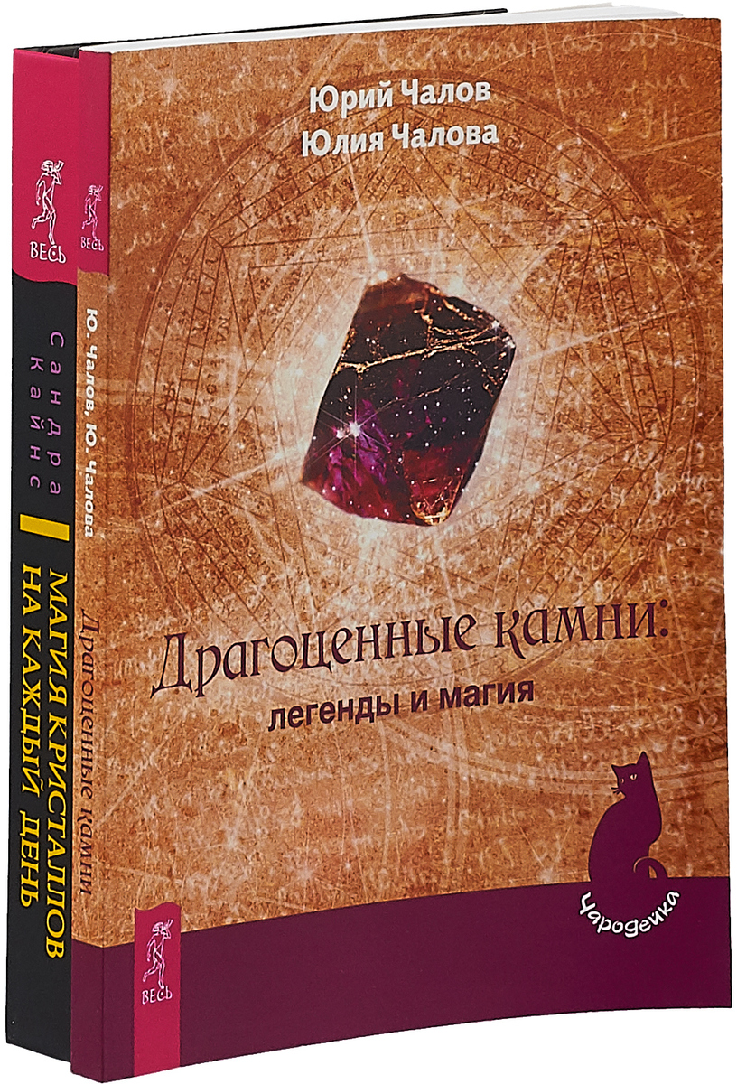 Магия кристаллов. Драгоценные камни (комплект из 2 книг)