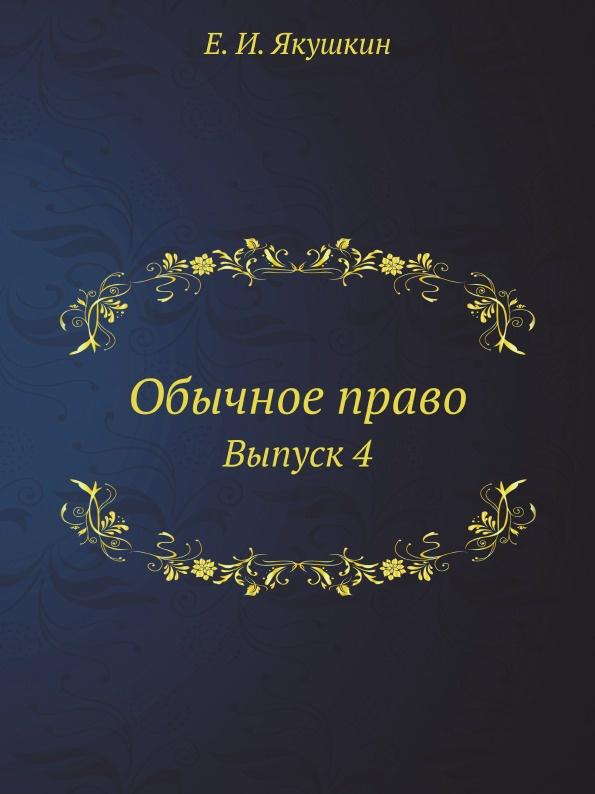 Обычное право. Выпуск 4