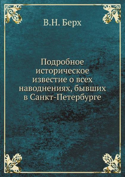 В. Н. Берх Подробное историческое известие о всех наводнениях, бывших в Санкт-Петербурге отсутствует историческое известие о раскольниках