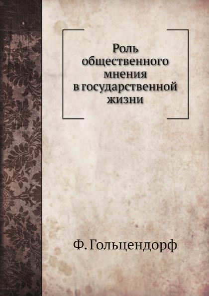 Ф. Гольцендорф, Н. Ф. Анненский Роль общественного мнения в государственной жизни цена