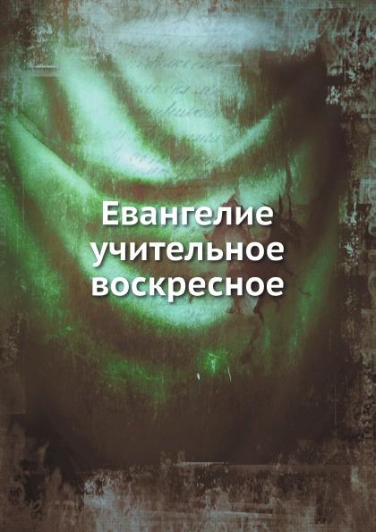 Коллектив авторов Евангелие учительное воскресное