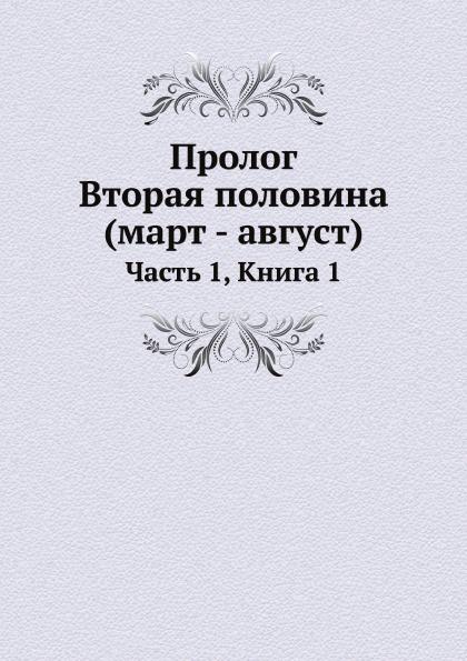 Неизвестный автор Пролог. Вторая половина (март - август). Часть 1, Книга 1