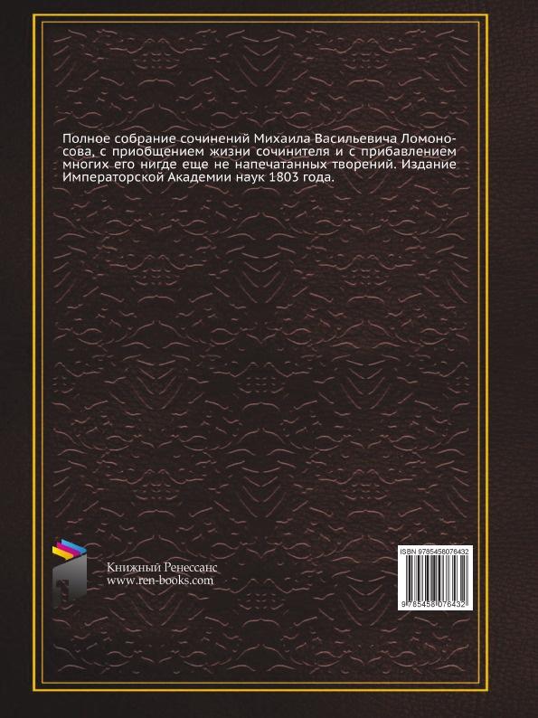 Полное собрание сочинений Михаила Васильевича Ломоносова издание 1803 года. Часть первая