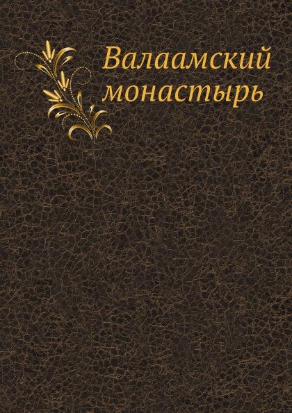 ахримандрит Сергий Валаамский монастырь